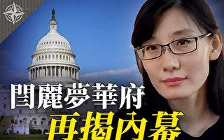【十字路口】闫丽梦再揭内幕 美金融制裁启动?