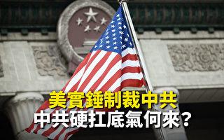 【新聞看點】美4錘制裁京港 中共硬扛底氣何來
