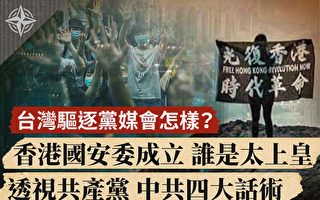 【十字路口】反制中共党媒渗透 台湾下驱逐令