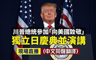 """【直播】7.4 """"向美国致敬""""庆典 川普讲话"""
