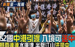 【新聞第一現場】52國與中港簽引渡條約 入境可送中