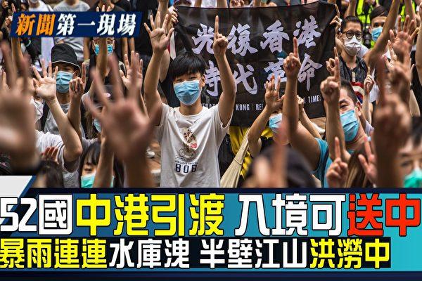 【新聞第一現場】52國與中港有引渡條約 入境可送中