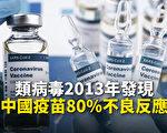 【新聞看點】中共病毒早發現?打疫苗80%不良反應