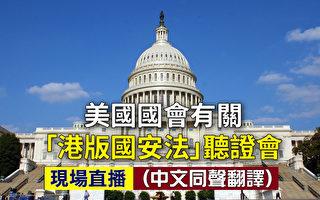【重播】美國會有關「港版國安法」聽證會