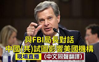 【重播】FBI局长:2500反间谍案涉及中共