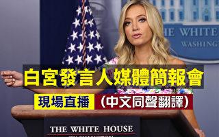 【直播】白宫媒体简报会:单日确诊超6万