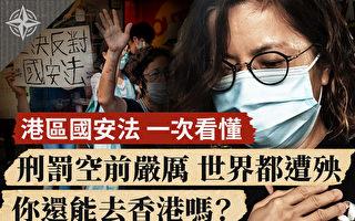 【十字路口】港区国安法刑罚严厉 世界受影响