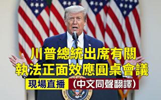 """【重播】川普举行""""执法受益者""""圆桌会议"""