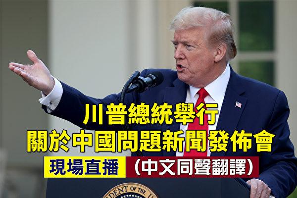 【直播】川普發表演講:簽署香港自治法