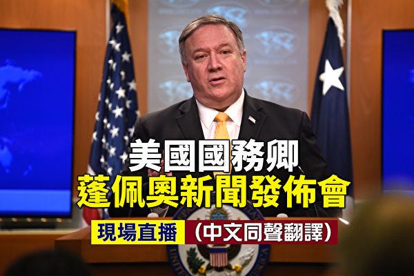 【重播】蓬佩奥发布会:对华为施行签证制裁