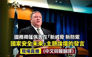 【重播】蓬佩奥在「國家安全未來」論壇發言