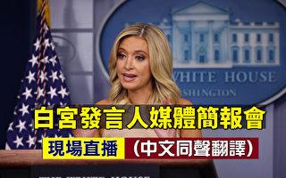 【重播】白宮簡報會:郵寄投票出問題 川普支招