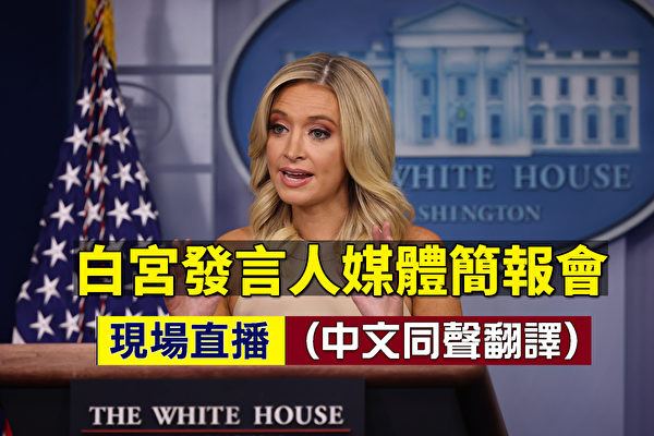 【重播】白宫简报会:强烈谴责暴徒枪击警察