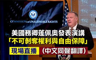 【重播】蓬佩奧發表「天賦權利與自由」演講