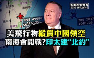 【拍案惊奇】美飞行物纵贯中国?习卫军换帅
