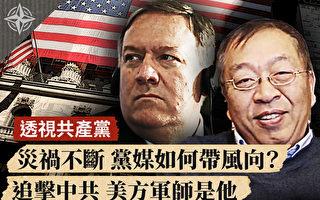 【十字路口】川普反共戰略驚動北京 智囊是誰?