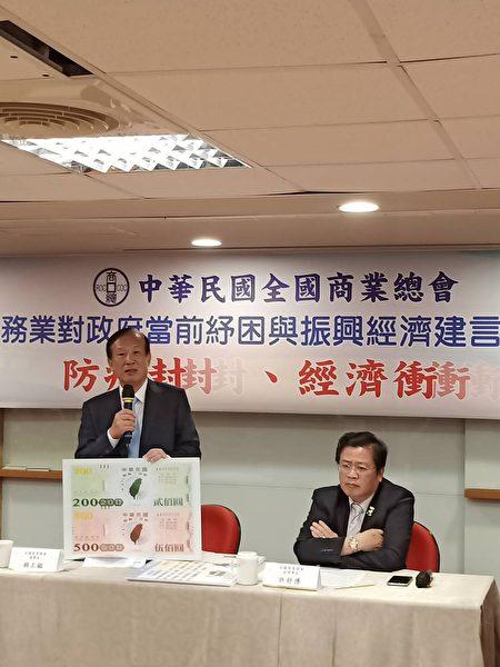 中华民国全国商业总会理事长赖正镒(左)、副理事长许舒博(右)会中提出开放三倍券可找零等建议。