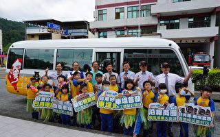 台湾好行车埕线开行 体验亲子见学之旅