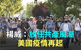 【紀元播報】楊威:放任共產風潮 美國疫情再起