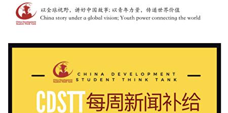 """""""中国发展""""学生智库微信公众号上,图标旁写着""""讲好中国故事""""的口号。"""