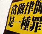 田云:709大抓捕5周年 世界应制止中共行恶
