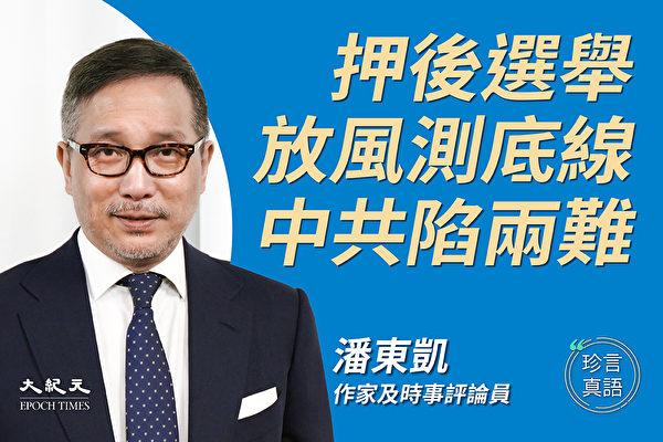 【珍言真语】潘东凯:押后选举 尴尬放风测底线