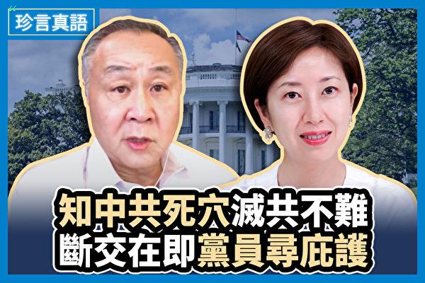 【珍言真语】袁弓夷:中美断交在即 党员寻庇护