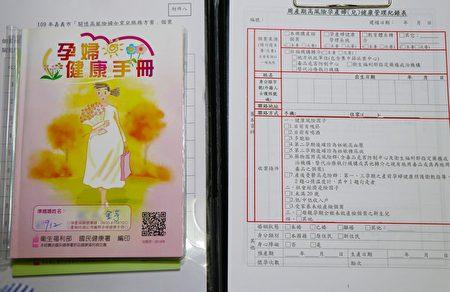 左為媽媽手冊,右為護理師面訪紀錄表。