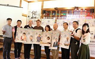 中央噴水池文學講座  7月22日由黃敏惠揭開序曲