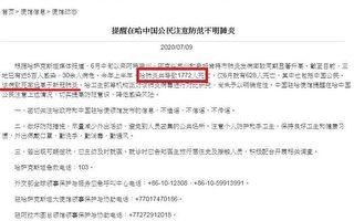 """哈国现""""不明肺炎""""? 中共大使馆遭打脸"""