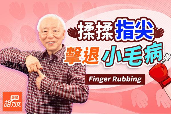 揉一揉指尖,能提升免疫力,击退多种小毛病。(胡乃文开讲提供)