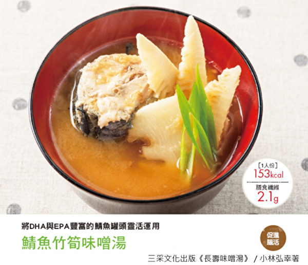 """""""长寿味增汤""""料理之:鲭鱼竹笋味噌汤。(三采文化提供)"""