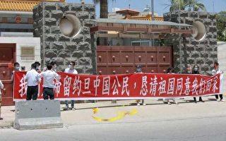 6月底,滞留约旦的华人在当地中领馆前打出横幅。(知情人提供)