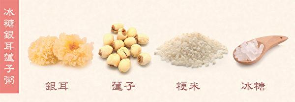 夏季养生粥之:冰糖银耳莲子粥。(健康1+1/大纪元)