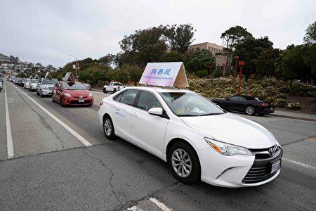 反迫害21周年 旧金山法轮功真相车队传福音