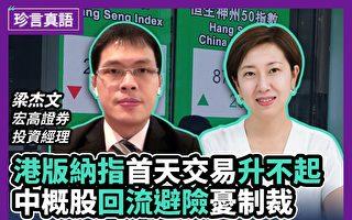 【珍言真语】梁杰文:中概股回流 投资风险尚存