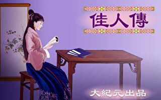 【佳人傳】最像林黛玉的江南才女葉小鸞