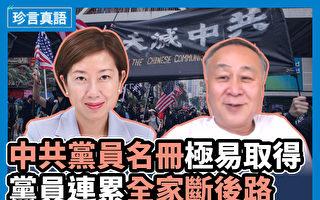 【珍言真语】袁弓夷:美制裁将至 退党可留后路