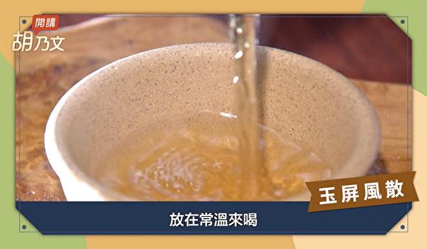 經常喝玉屏風散保養,可預防多汗。(胡乃文開講提供)