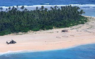 三船员意外滞留荒岛 画SOS成功引救援