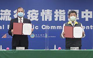 美卫生部长谈访台三大主题 赞台湾抗疫成功