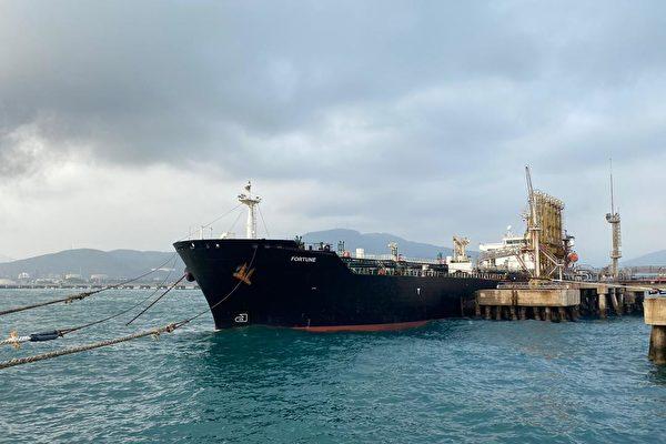 伊朗违禁卖委内瑞拉四船原油 美全部没收