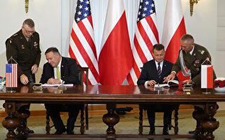 蓬佩奥访问波兰 签署两国防务协议