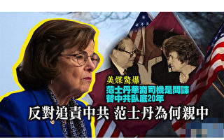 【西岸观察】追责中共 参议员范士丹为何反对