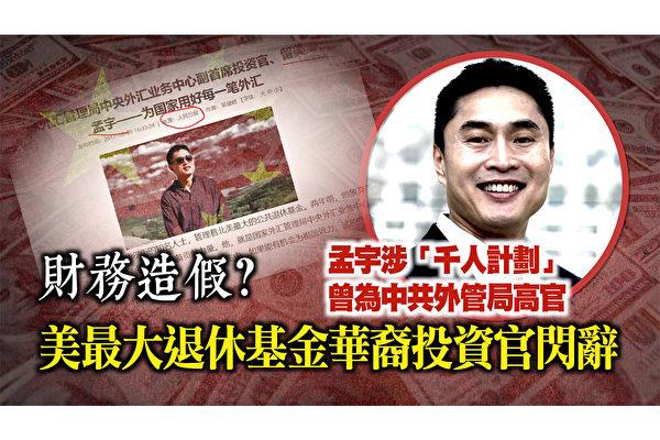 【西岸观察】美最大退休基金华裔高管闪辞