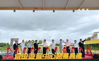 官田遊客中心開幕 林佳龍:安心旅遊放心執行到10月