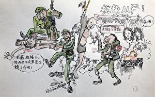 大成漫画:文人打手登恶人榜