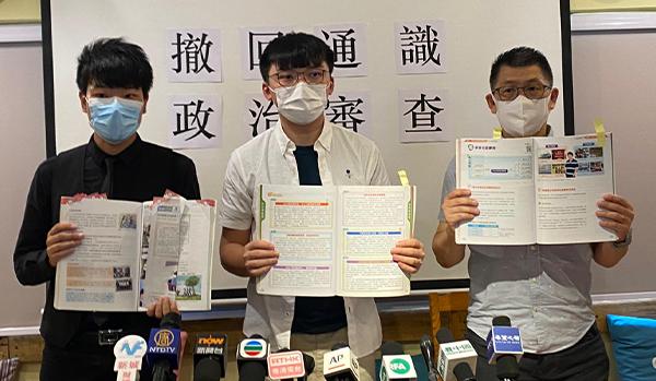 """教科书""""染红"""" 港学界批当局政治审查教材"""