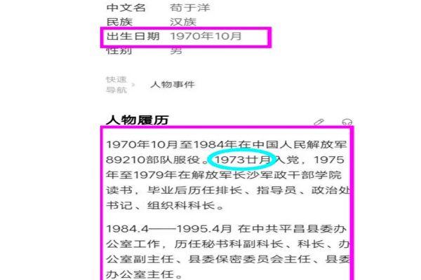 网民发现百度百科中的中共平昌县政协前副主席苟于洋,0岁参军、3岁入党、9岁当排长。(网页图片)