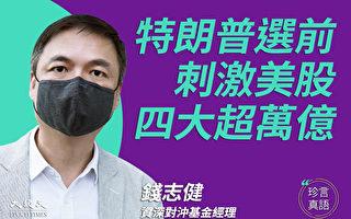 【珍言真语】钱志健:美中准冷战 港人要灵活生存